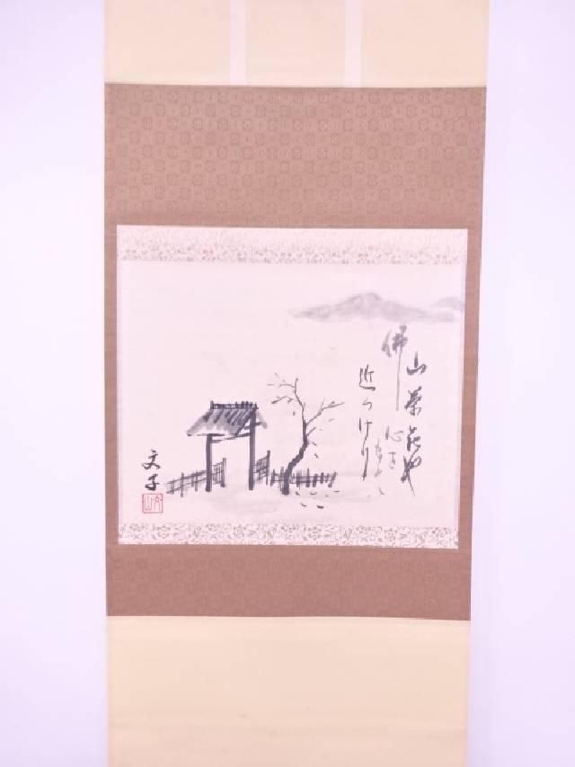【IDnet】 日本画 粟井文山(文子)筆 山門 肉筆紙本掛軸(共箱)【中古】【道】