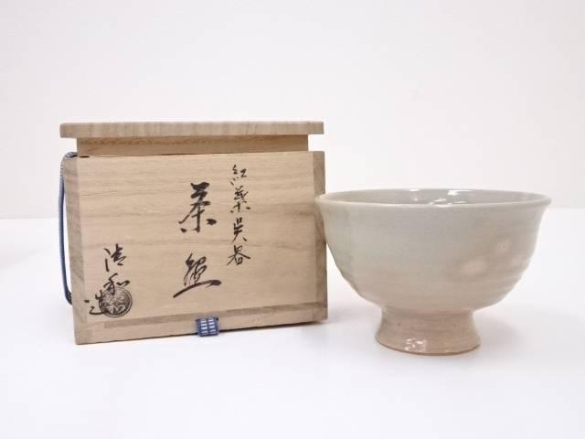 【IDnet】 京焼 原清和造 紅葉呉器茶碗【中古】【道】