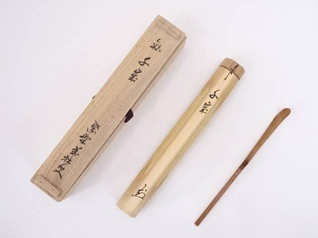 【IDnet】 竹茶杓(銘:千歳)(前大徳寺山口大痴書付)【中古】【道】