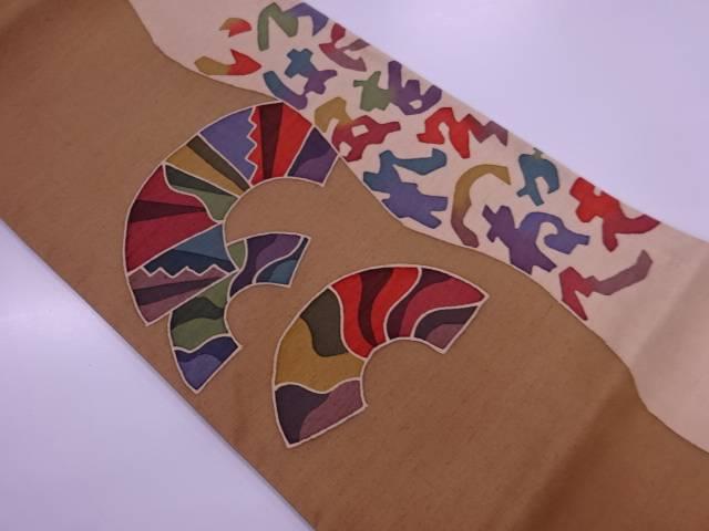 【IDnet】 手織り紬いろは歌に抽象模様袋帯【リサイクル】【中古】【着】
