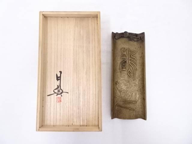 【IDnet】 須賀月真造 鋳銅鶴筆皿【中古】【道】