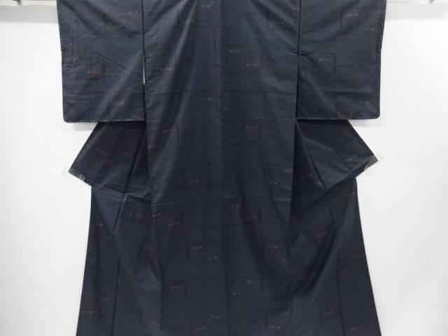 【IDnet】 未使用品 仕立て上がり 幾何学模様織り出し本場泥大島紬着物(5マルキ)【着】