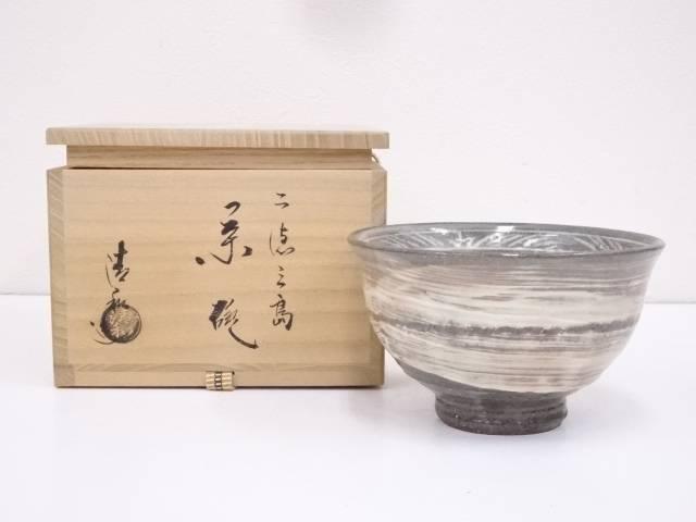 【IDnet】 京焼 原清和造 刷毛目三島茶碗【中古】【道】