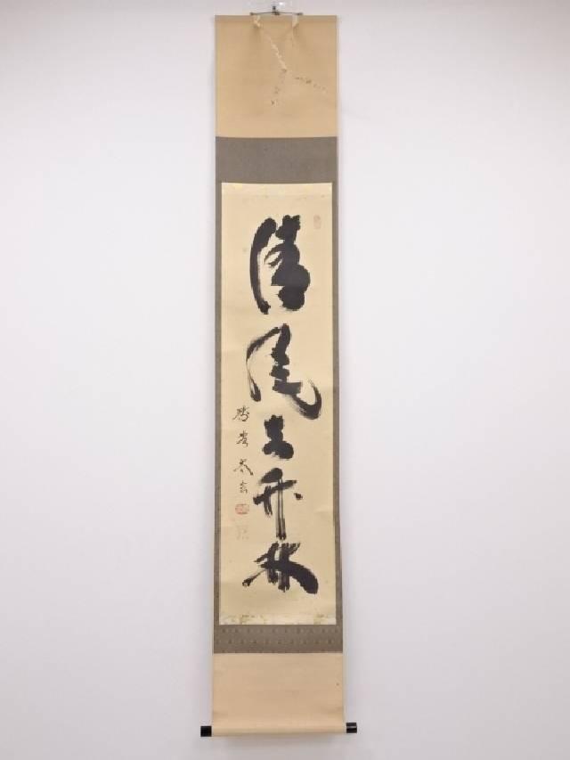 【IDnet】 日本画 前大徳 小林太玄筆 「清風在竹林」 一行書 肉筆紙本掛軸【中古】【道】