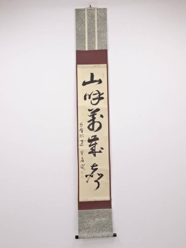 【IDnet】 前大徳 小堀実道筆 「山呼萬歳聲」 一行書 肉筆紙本掛軸【中古】【道】