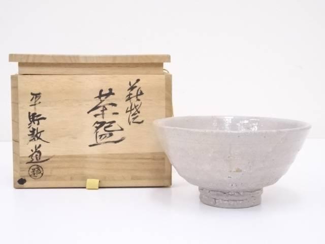 【IDnet】 萩焼 平野教道造 茶碗【中古】【道】