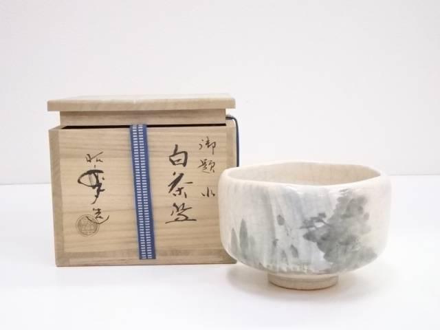 【IDnet】 佐々木昭楽造 御題水白楽茶碗【中古】【道】