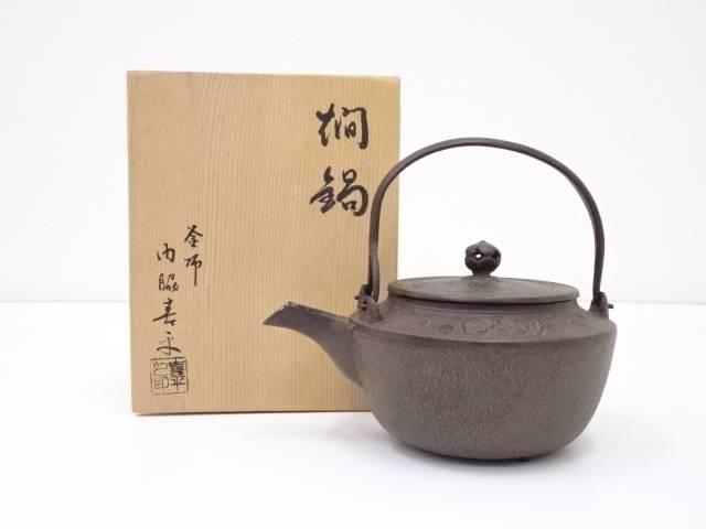 【IDnet】 門脇喜平造 鉄爛鍋【中古】【道】