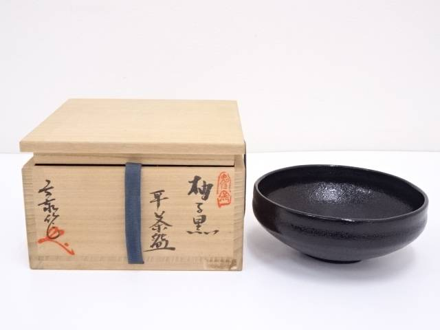 【IDnet】 兎月窯 杉浦文泰造 柚子黒平茶碗【中古】【道】