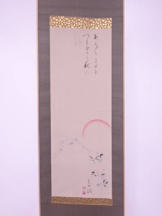 【IDnet】 日本画 松尾芭蕉 「あかあかと」 印刷紙本掛軸(共箱)【中古】【道】