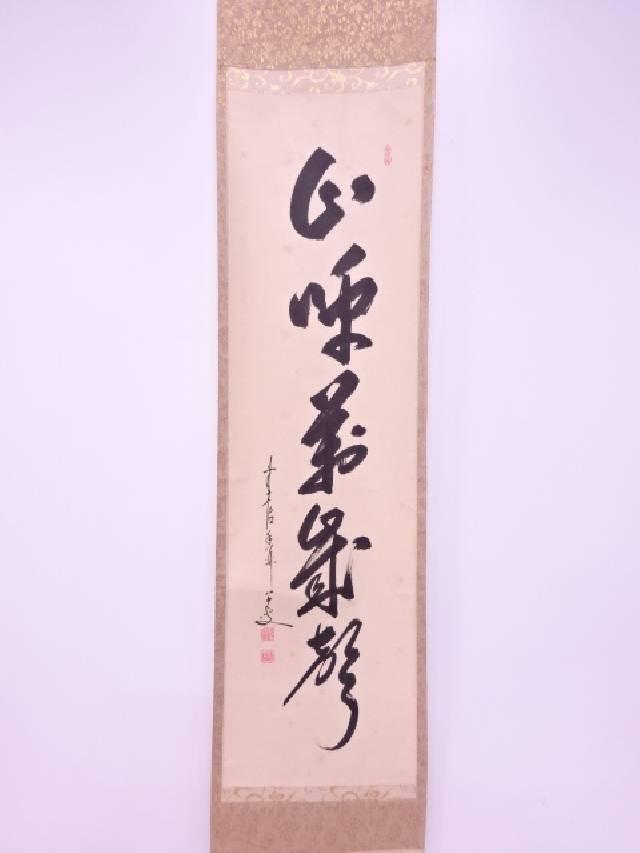 【IDnet】 前大徳寺大橋香林筆 一行書 肉筆紙本掛軸(共箱)【中古】【道】