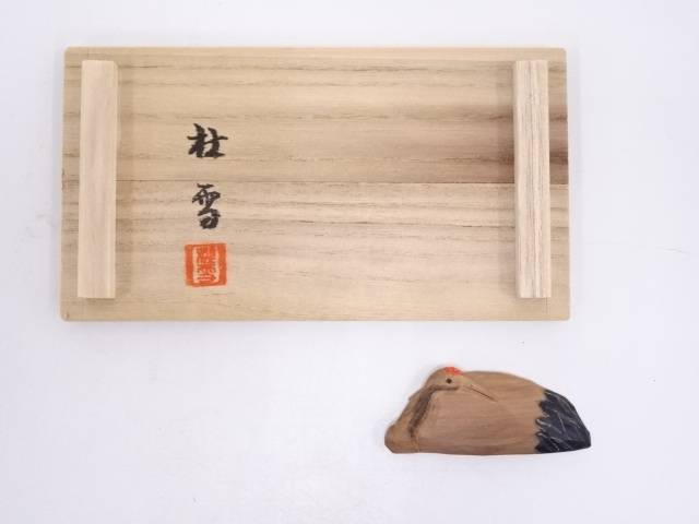 【IDnet】 杜雪造 木彫白檀鶴帯留【中古】【着】