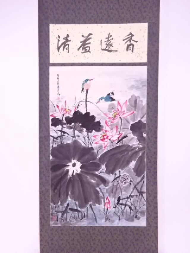 【IDnet】 中国画 作家物 蓮に翡翠 肉筆紙本掛軸【中古】【道】