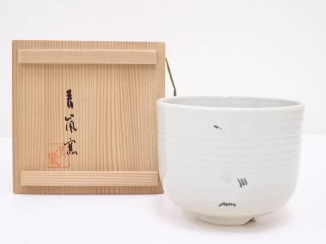 【IDnet】 京焼 青嵐窯 御本手立鶴茶碗【中古】【道】