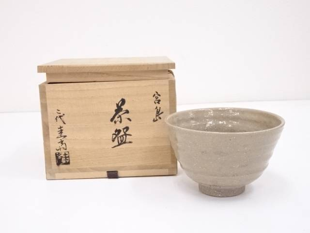【IDnet】 二代圭斎造 宮島茶碗【中古】【道】