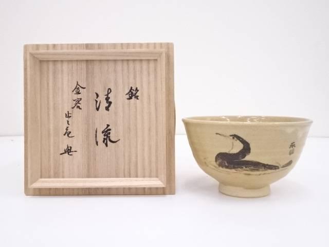 【IDnet】 京焼 真清水蔵六窯造 茶碗(銘:清流)(梶谷宗忍書付)【中古】【道】