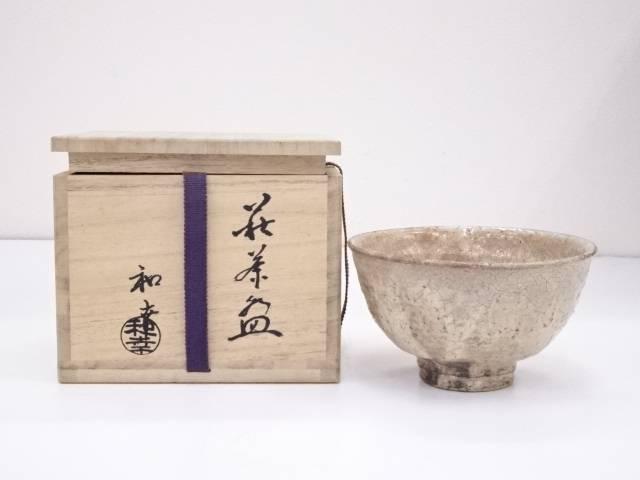 【IDnet】 萩焼 大賀和幸造 茶碗【中古】【道】