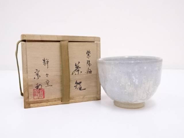 【IDnet】 宗邦造 紫陽釉茶碗【中古】【道】