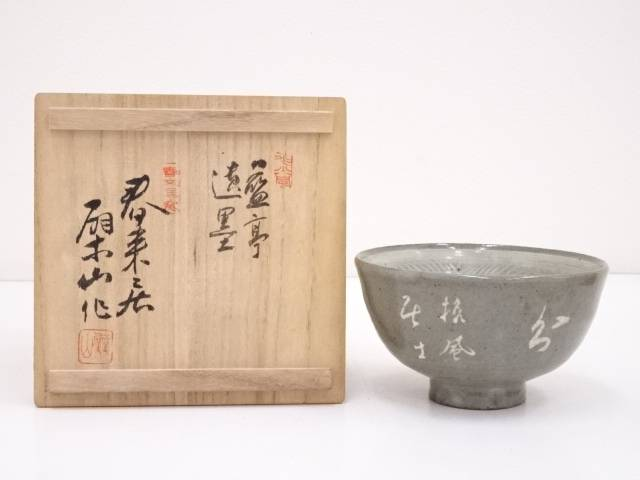 【IDnet】 檗山造 三島茶碗【中古】【道】