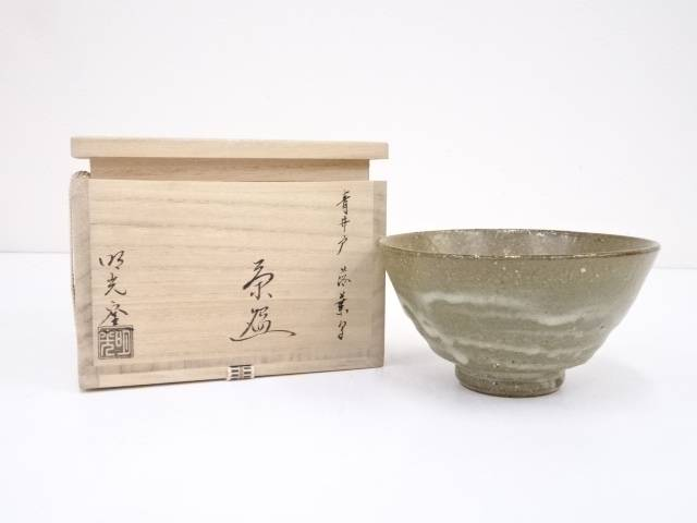 【IDnet】 明光窯造 青井戸落葉写茶碗【中古】【道】