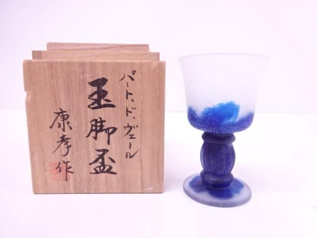 【IDnet】 西村康孝造 パート・ド・ヴェール玉脚盃【中古】【道】