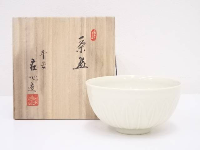 【IDnet】 京焼 井上在心造 黄磁茶碗【中古】【道】