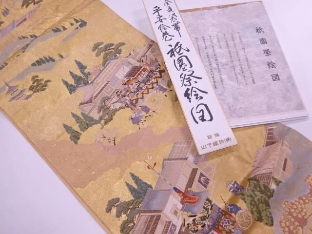 【IDnet】 本金箔祇園祭絵図織出し全通袋帯【リサイクル】【中古】【着】