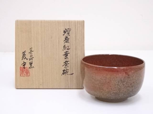 【IDnet】 真泉窯造 曜変紅葉茶碗【中古】【道】