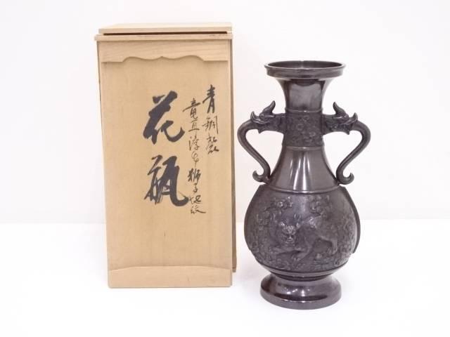 【IDnet】 坂田七太郎造 青銅製竜耳浮花獅子地紋花瓶【中古】【道】