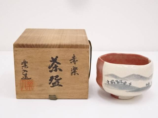 【IDnet】 吉村楽入造 赤楽掛分茶碗【中古】【道】