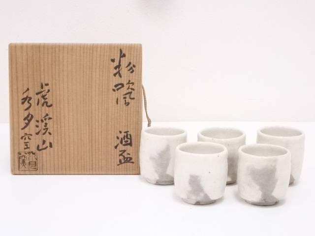 【IDnet】 虎渓山 水月窯造 粉引風酒盃5客【中古】【道】
