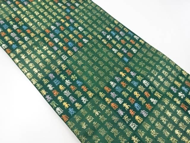 【IDnet】 弐拾四金箔寿文字彩尽くし織り出し袋帯【リサイクル】【中古】【着】