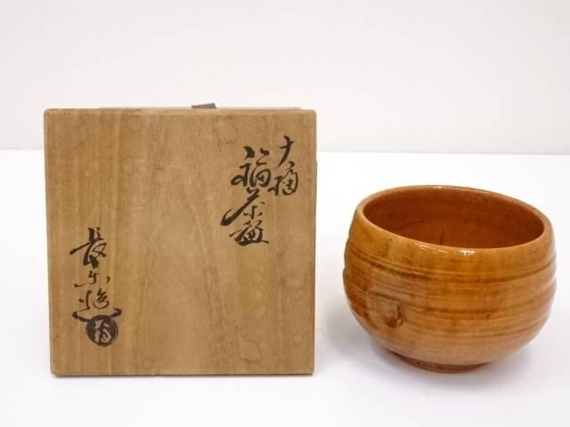 【IDnet】 大樋焼 大樋長楽造 福茶碗【中古】【道】
