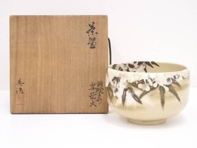 【IDnet】 吉崎英治造 銹絵金彩雪笹文茶碗【中古】【道】