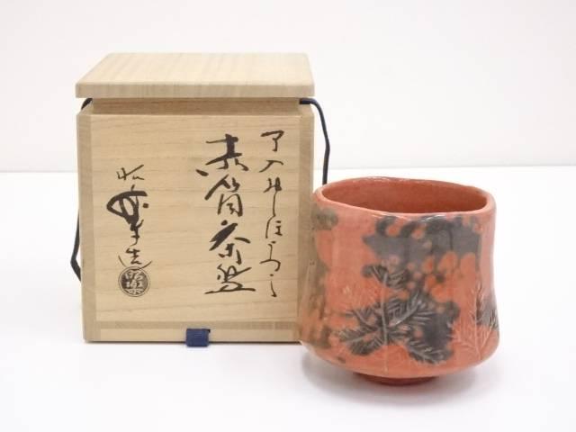 【IDnet】 佐々木昭楽造 了入おしほ写赤楽筒茶碗【中古】【道】