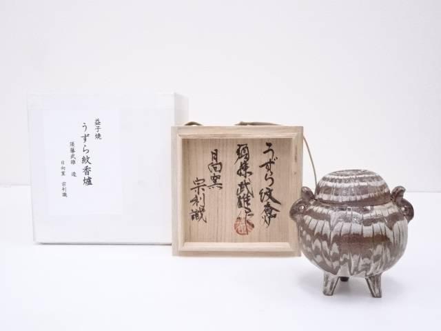 【IDnet】 益子焼 須藤武雄造 うずら紋香炉【中古】【道】