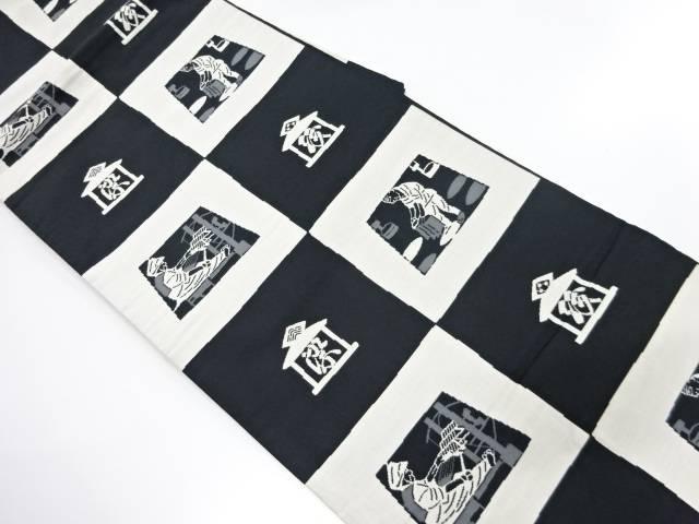 【IDnet】 木屋太製 機織りに染め職人模様織出し洒落袋帯【リサイクル】【中古】【着】