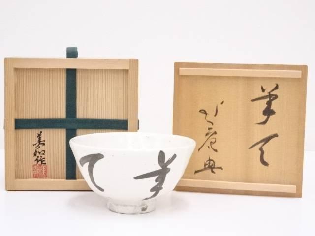 【IDnet】 中西美和造 梶谷宗忍染筆茶碗【中古】【道】