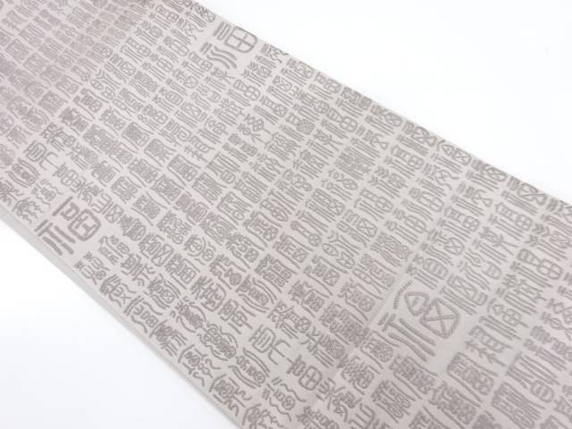 【IDnet】 福寿模様織出し全通袋帯【リサイクル】【中古】【着】