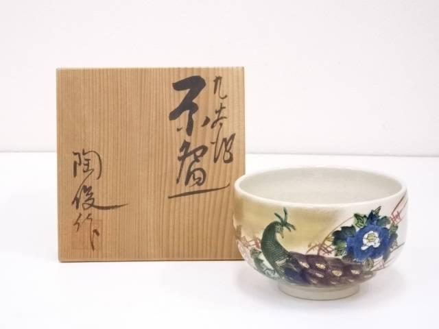 【IDnet】 九谷焼 陶俊造 色絵牡丹に孔雀茶碗【中古】【道】