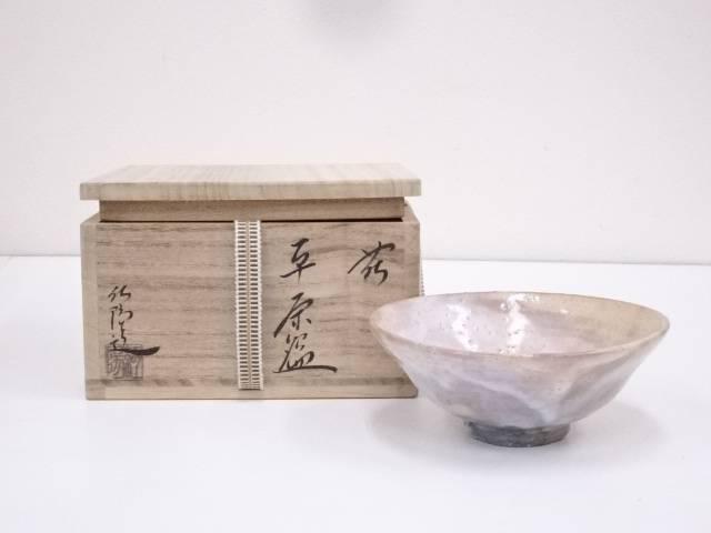 【IDnet】 萩焼 林紅陽造 平茶碗【中古】【道】