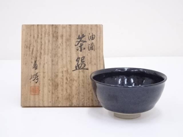 【IDnet】 京焼 蘇峰造 油滴茶碗【中古】【道】