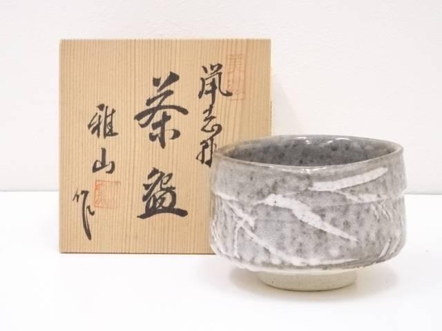【IDnet】 美濃焼 雅山造 鼠志野茶碗【中古】【道】
