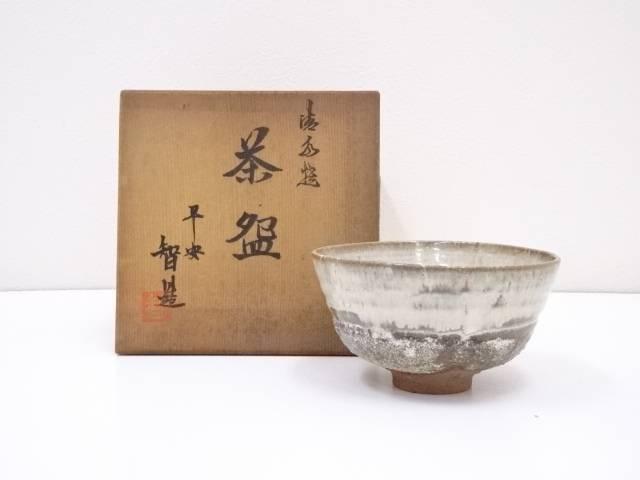 【IDnet】 清水焼 平安智造 茶碗【中古】【道】