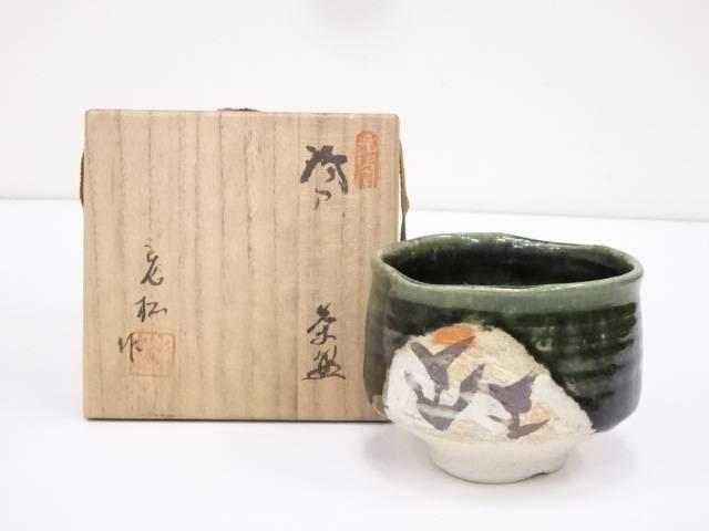 【IDnet】 松原老松造 織部茶碗【中古】【道】