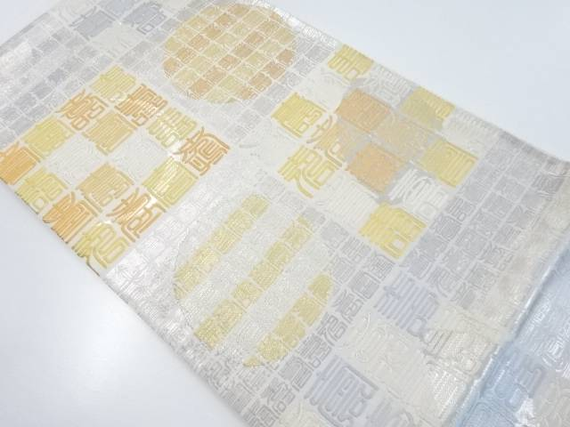【IDnet】 金銀糸寿に月模様織出袋帯【リサイクル】【中古】【着】
