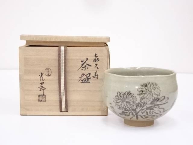 【IDnet】 石崎光四郎造 喜久寿茶碗【中古】【道】