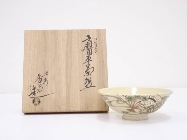 【IDnet】 京焼 平安香泉造 仁清写茶碗【中古】【道】