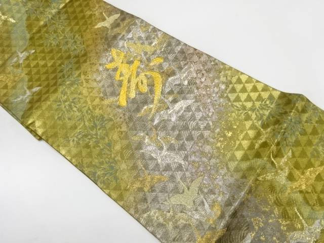 【IDnet】 引箔飛鶴豊寿文織出し袋帯【リサイクル】【中古】【着】