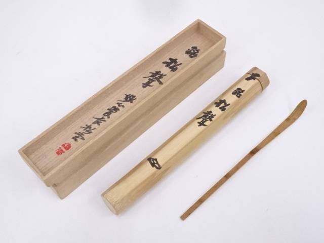 【IDnet】 竹茶杓(銘:松聲)(妙心寺倉内松堂書付)【中古】【道】